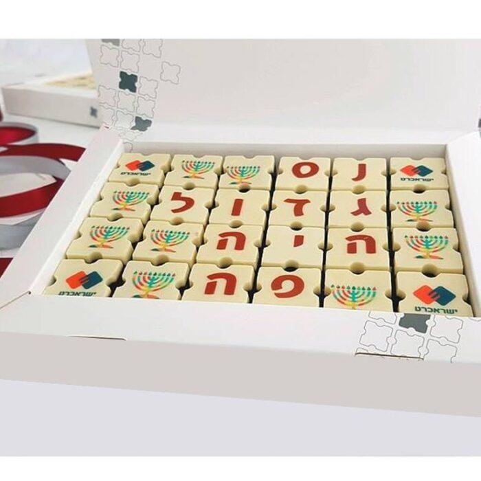 מארז 24 פרלינים ממותגים באריזת מתנה