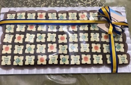 מגש 50 יחידות שוקולד ממותג