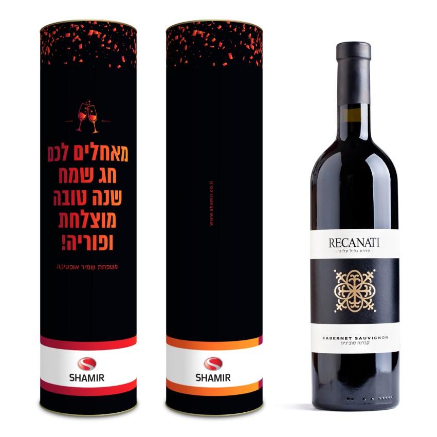 מארזי יין ממותגים לראש השנה