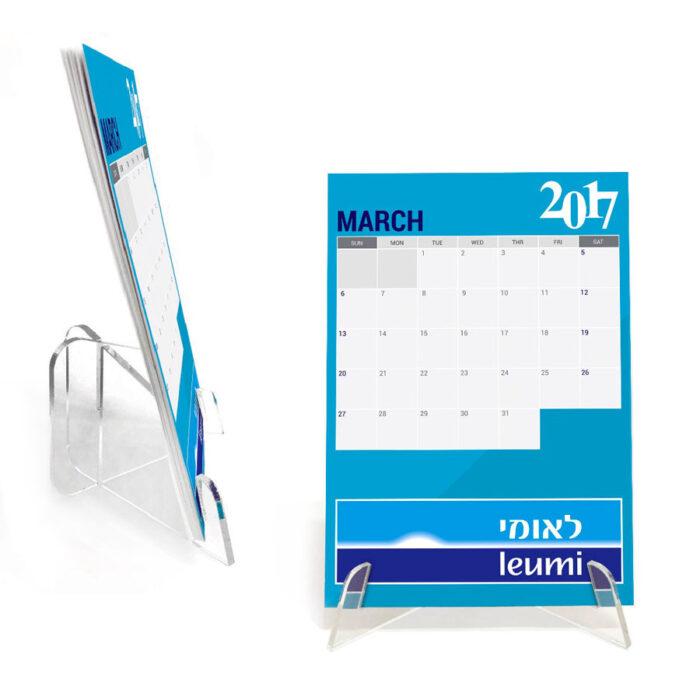 לוח שנה שולחני ממותג - סטנד