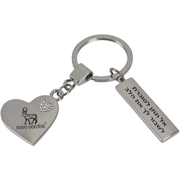 """מחזיק מפתחות בצורת לב עם """"לב יהלומים"""" קטן משולב ולוחית מתכת לחריטה"""