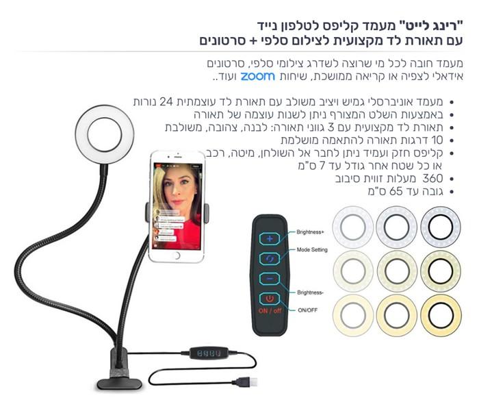 מעמד קליפס לטלפון נייד עם תאורת לד מקצועית לצילומי סלפי + סרטונים