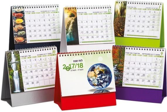 לוח שנה שולחני ממותג 17 חודשים - ביזקל