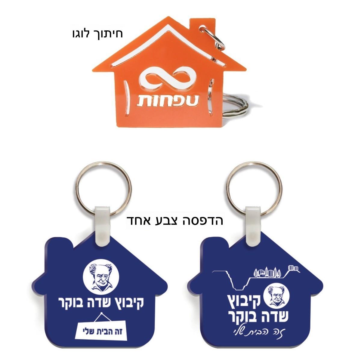 מחזיק מפתחות בעיצוב אישי - קיצ'יין