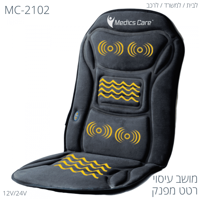 מושב עיסוי תלת מנועי - 3D Seat