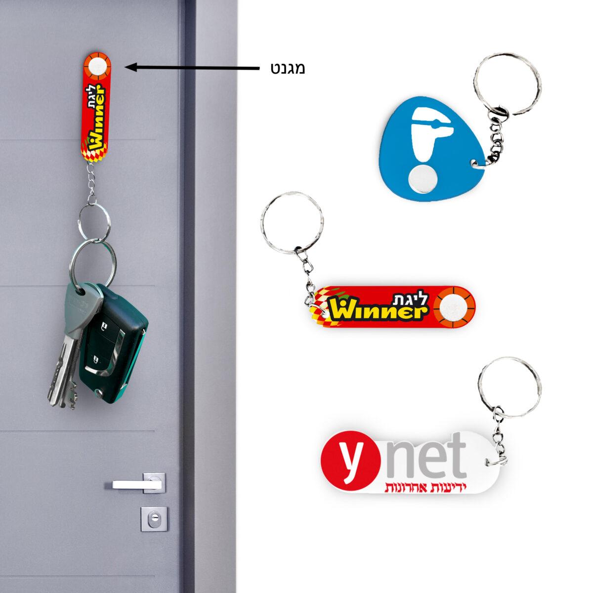 מחזיק מפתחות מגנטי בעיצוב אישי