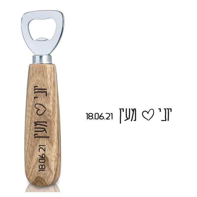 פותחן בקבוקים עם ידית עץ - Opener