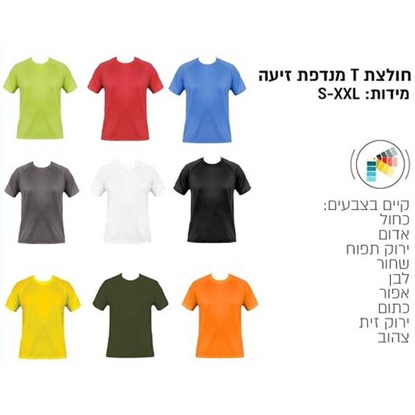 חולצת טי דרייפיט מנדפת זיעה במגוון צבעים